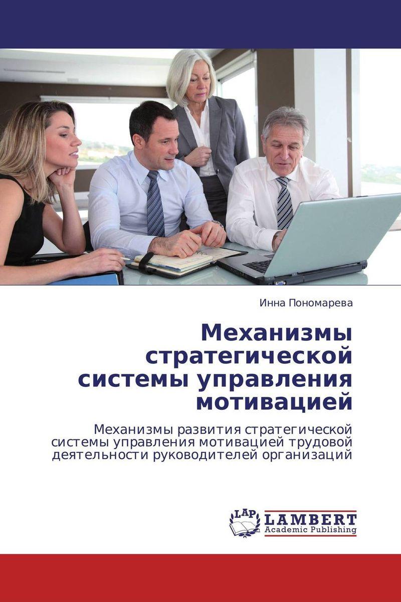 Механизмы стратегической системы управления мотивацией