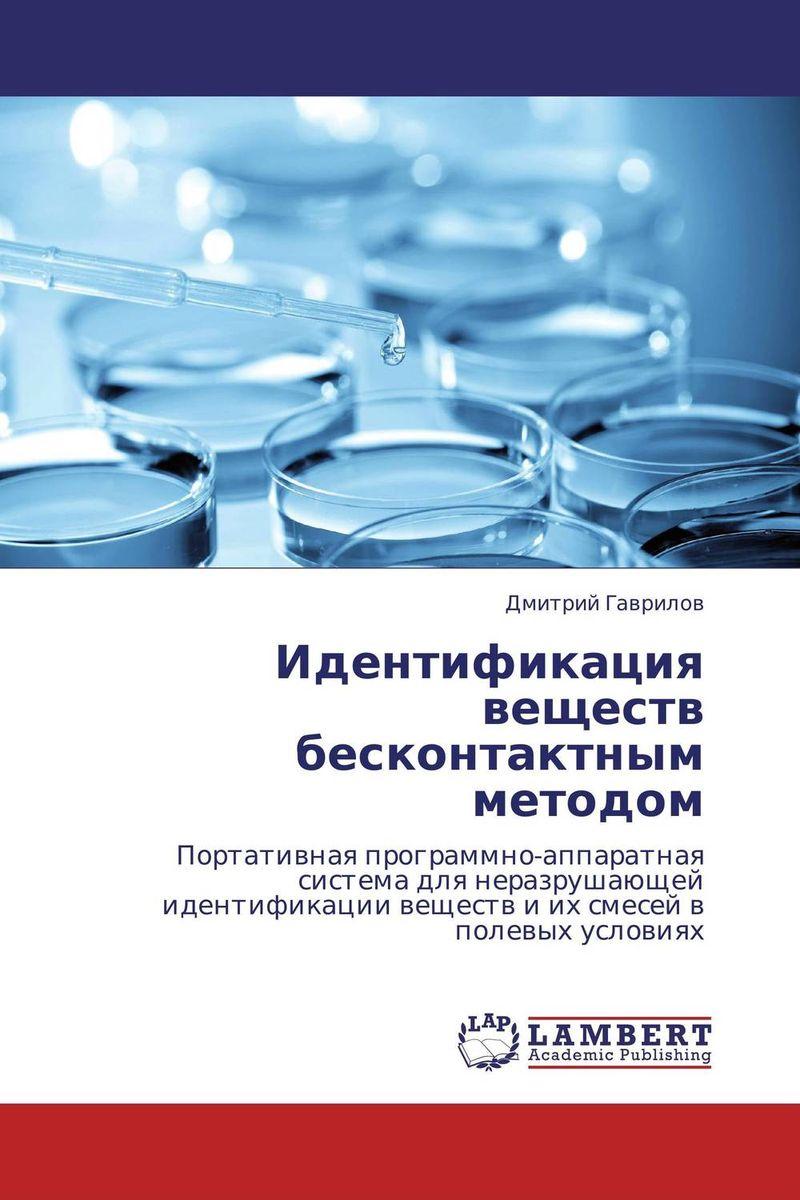 Идентификация веществ бесконтактным методом