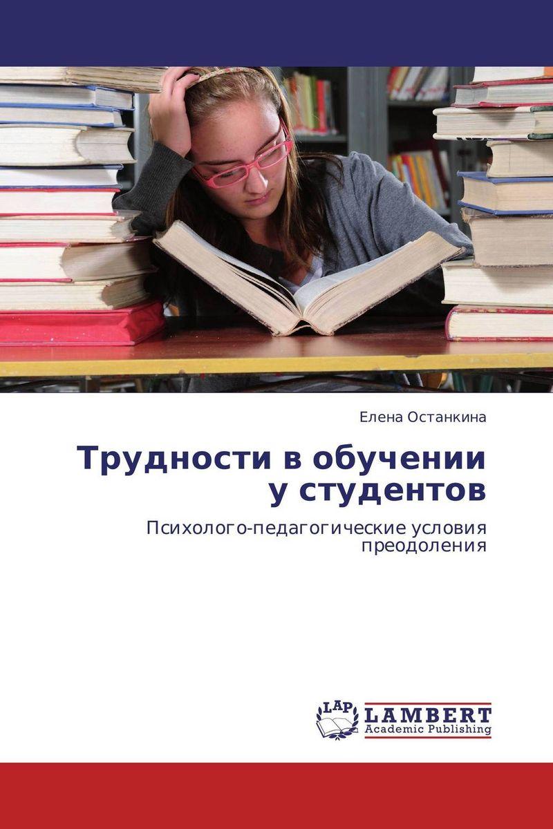 Трудности в обучении у студентов