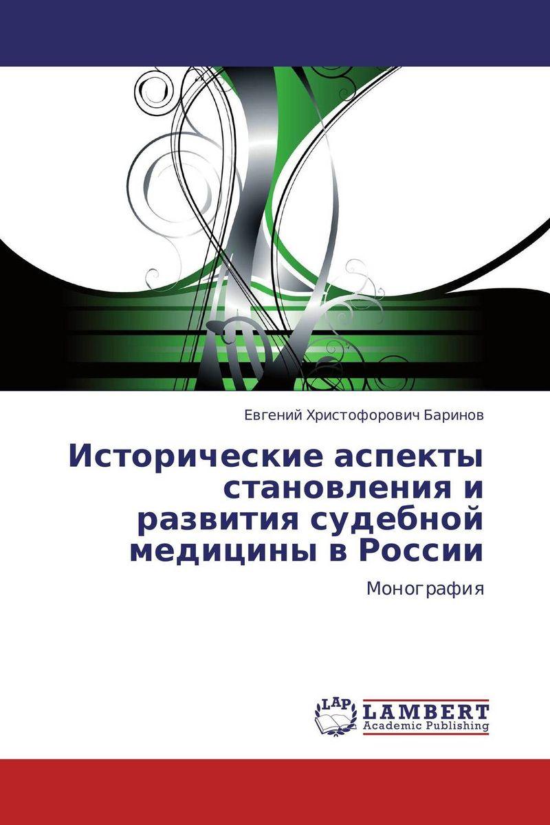 Исторические аспекты становления и развития судебной медицины в России
