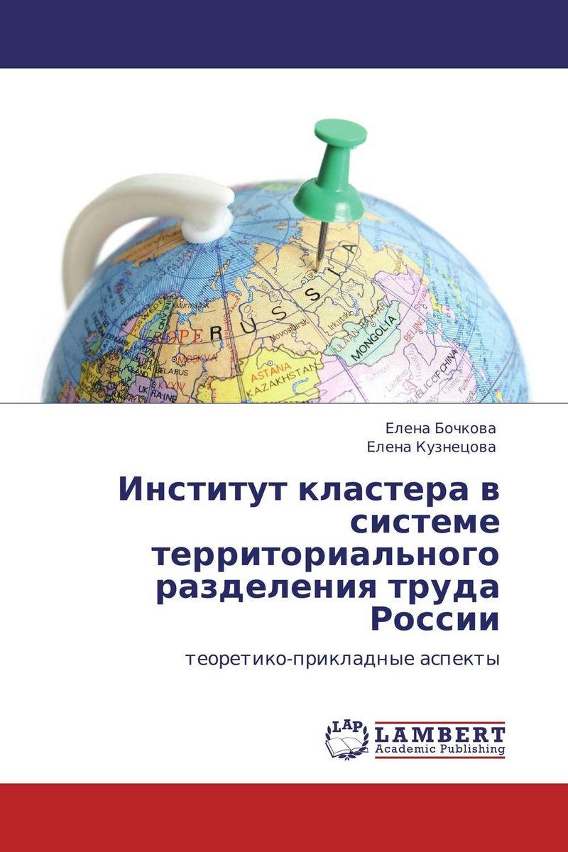 Институт кластера в системе территориального разделения труда России