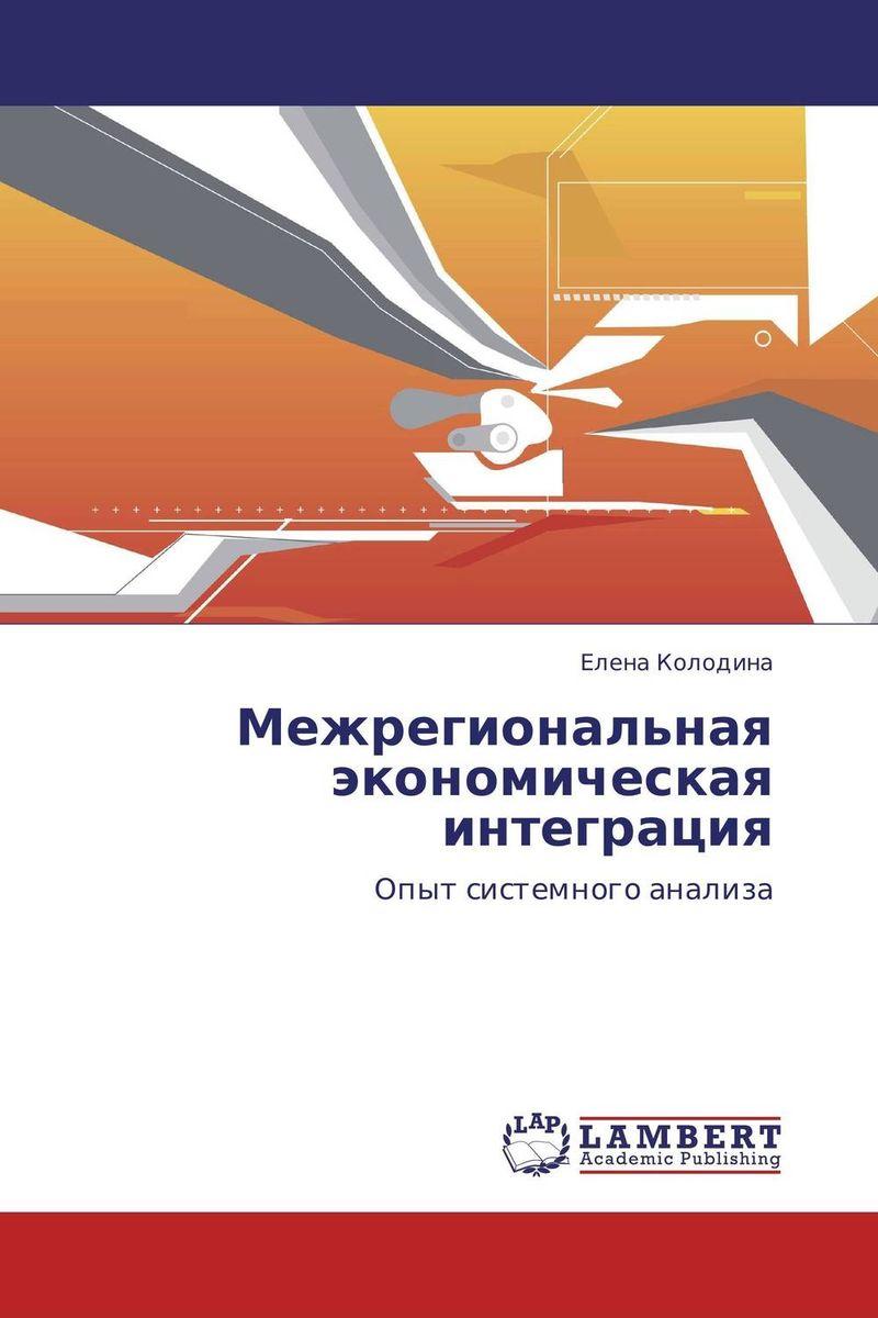 Межрегиональная экономическая интеграция