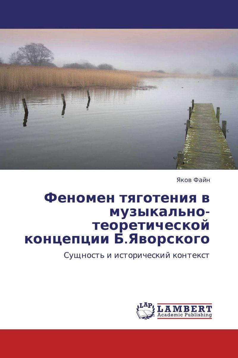 Феномен тяготения в музыкально-теоретической концепции Б.Яворского