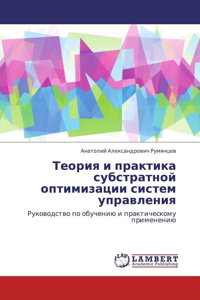 Теория и практика субстратной оптимизации систем управления
