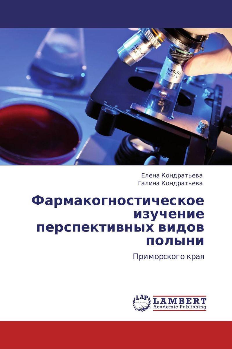 Фармакогностическое изучение перспективных видов полыни