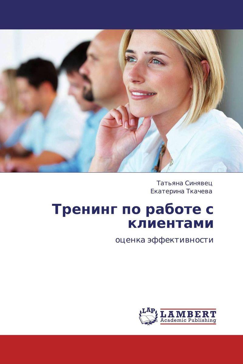 Тренинг по работе с клиентами12296407Повышение уровня профессионального развития работников становится актуальной задачей организаций. Особенно остро стоит вопрос обучения персонала качественной работе с клиентами. Компании, занимающиеся сервисным и торговым обслуживанием, вкладывают большие средства в обучающие программы, поэтому перед ними стоит вопрос об оценке эффективности вложений. Сложность оценки обучения персонала заключается в многообразии получаемых результатов: экономических, социальных, потребностных, целевых. В данной работе рассматриваются вопросы содержания эффективности менеджмента, а также предлагается технология оценки потребностной эффективности тренинга по работе с клиентами, поскольку удовлетворение потребностей участников тренинга и лиц, занимающихся его организацией является основой для достижения социально-экономических результатов деятельности организации. Предназначено для студентов, аспирантов, преподавателей вузов, а также руководителей любых хозяйственных организаций и специалистов служб...