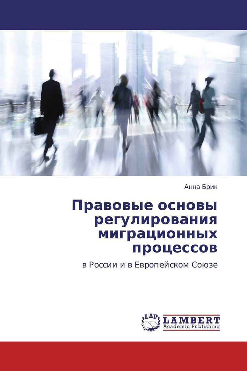 Анна Брик Правовые основы регулирования миграционных процессов