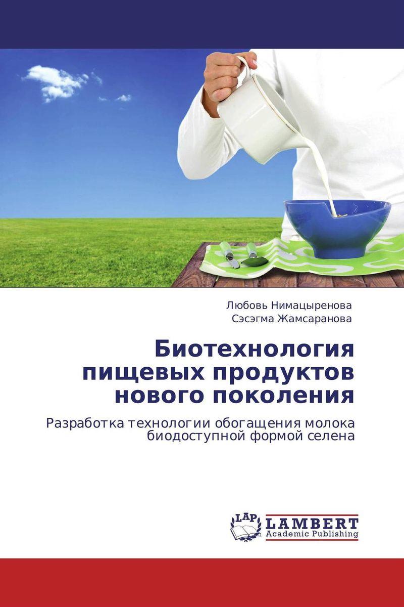 Биотехнология пищевых продуктов нового поколения