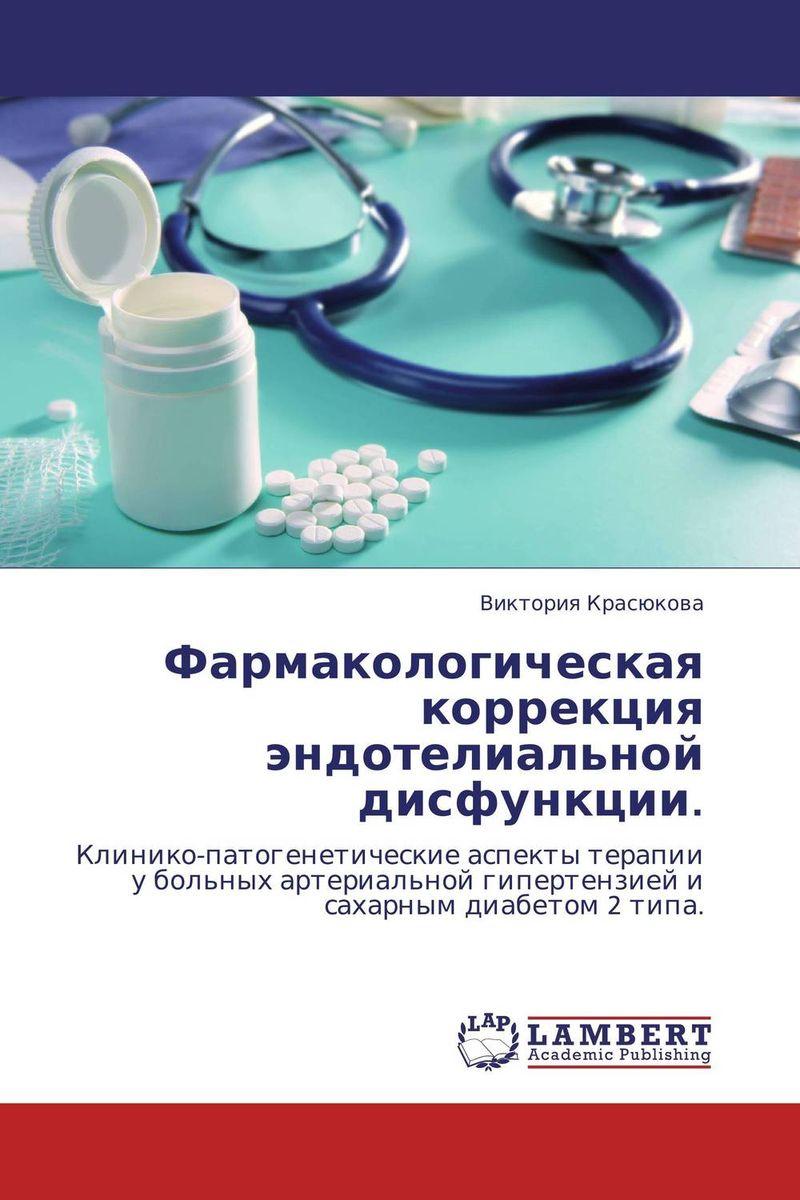 Фармакологическая коррекция эндотелиальной дисфункции.