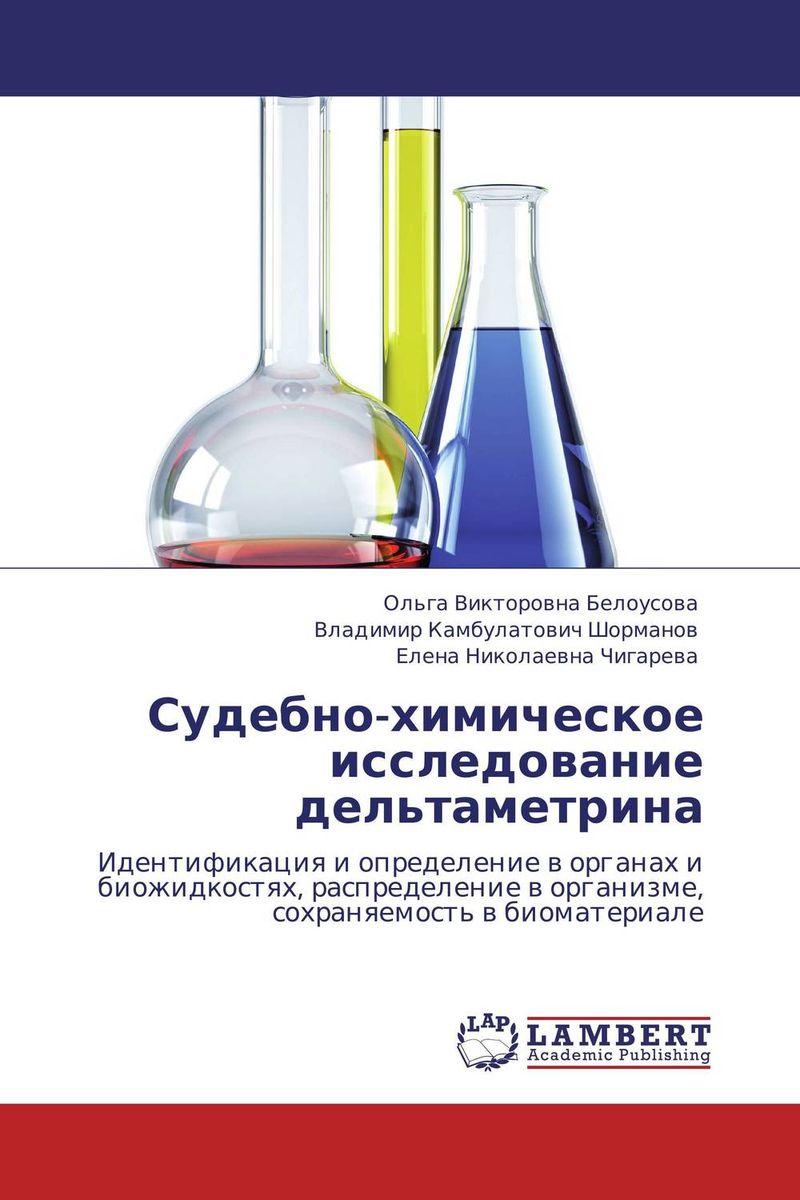 Судебно-химическое исследование дельтаметрина