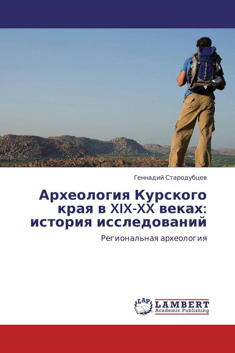 Археология Курского края в XIX-XX веках: история исследований