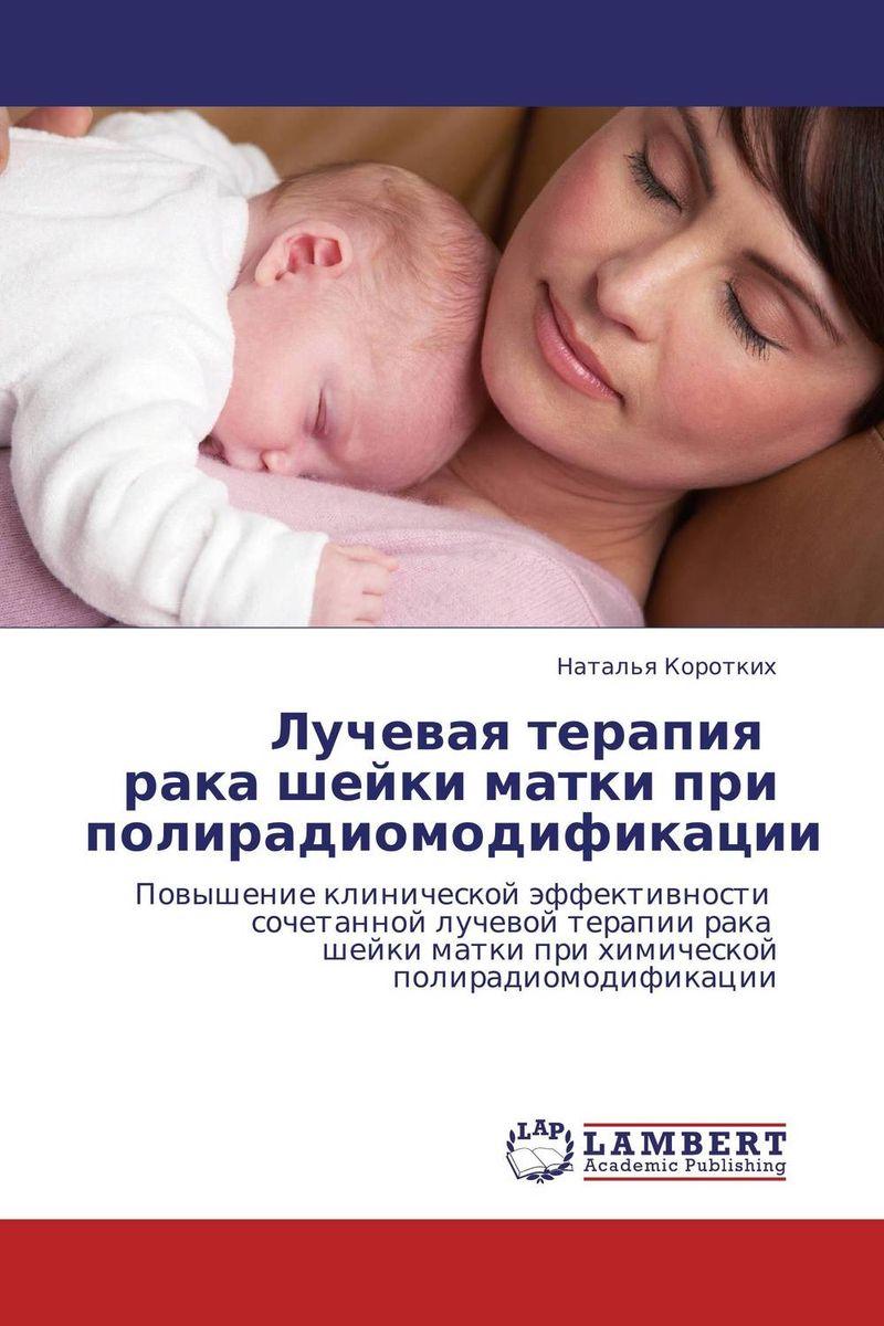 Лучевая терапия рака шейки матки при полирадиомодификации