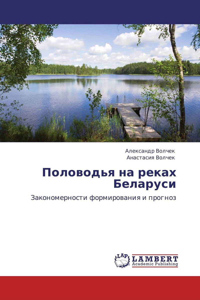 Александр Волчек und Анастасия Волчек Половодья на реках Беларуси авто в беларуси мазда 323