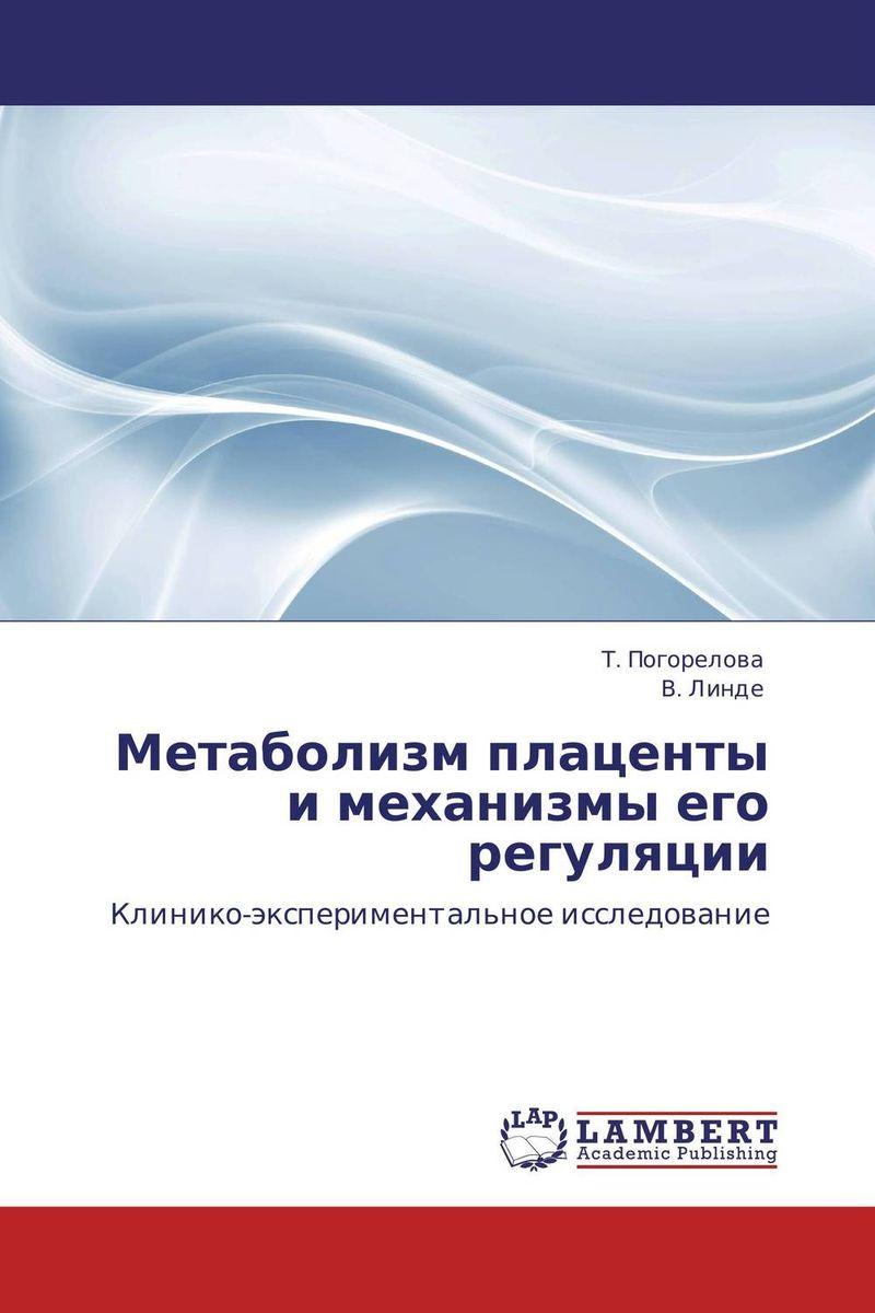Метаболизм плаценты и механизмы его регуляции