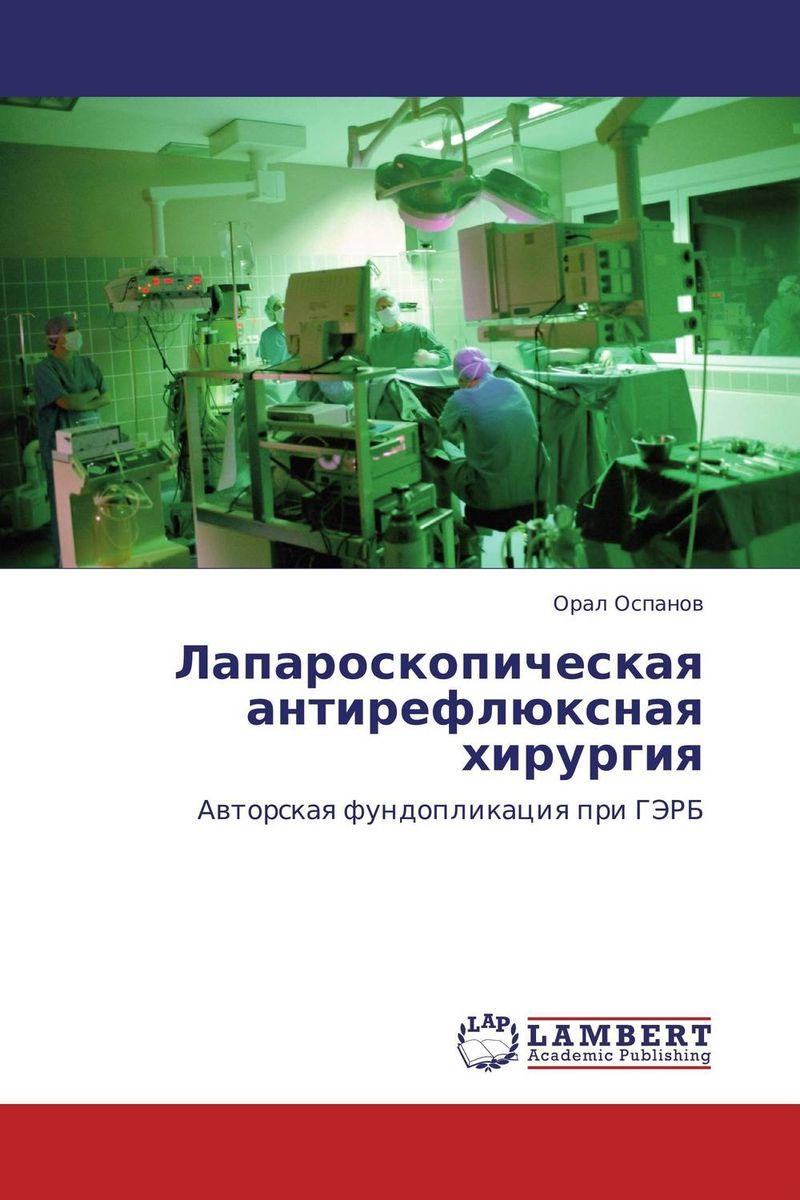 Лапароскопическая антирефлюксная хирургия