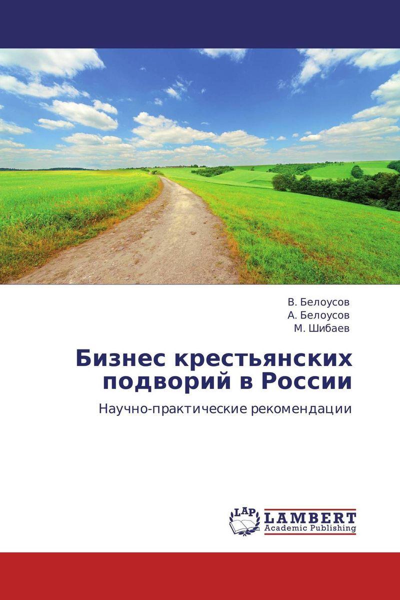 Бизнес крестьянских подворий в России
