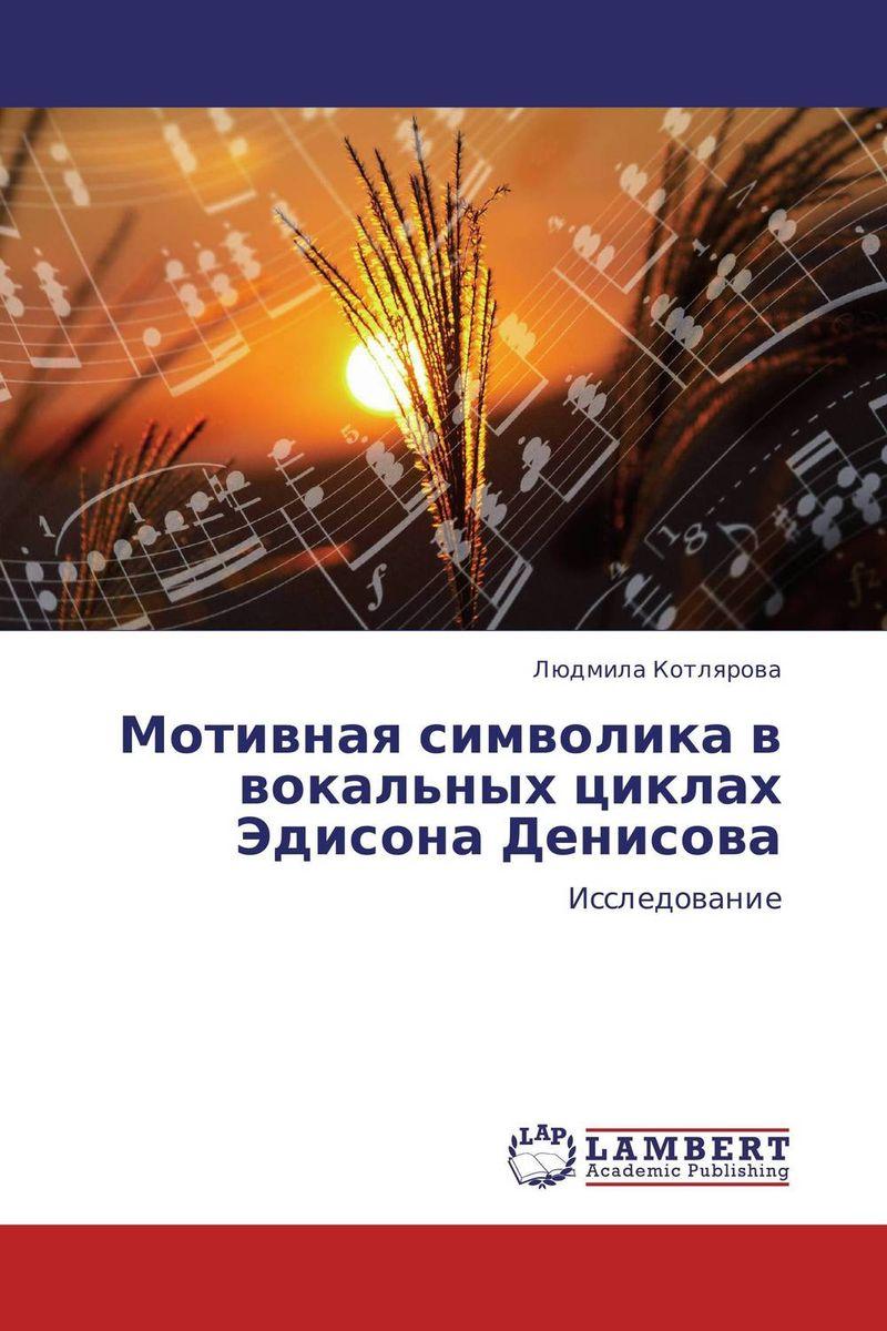 Мотивная символика в вокальных циклах Эдисона Денисова