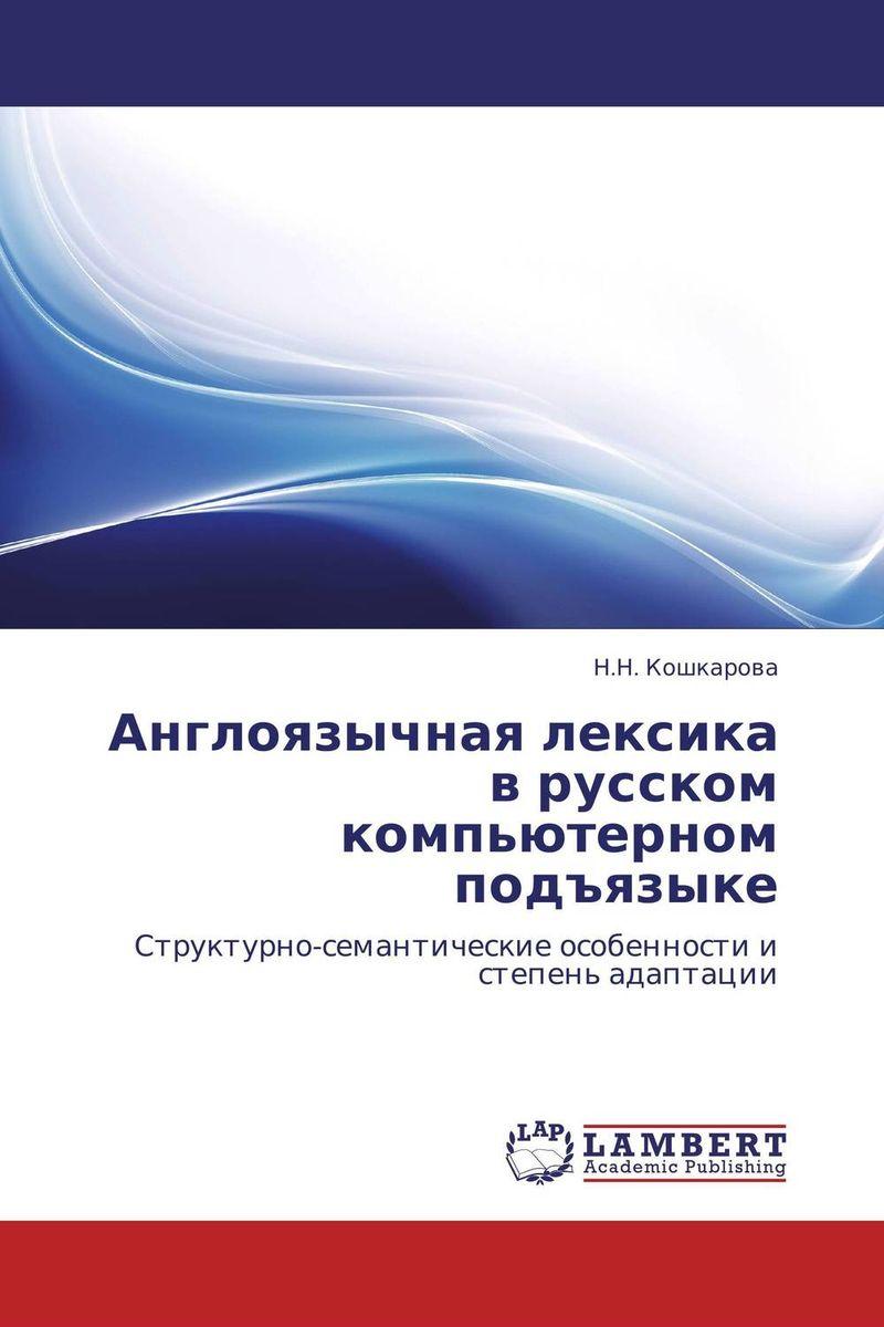 Англоязычная лексика в русском компьютерном подъязыке