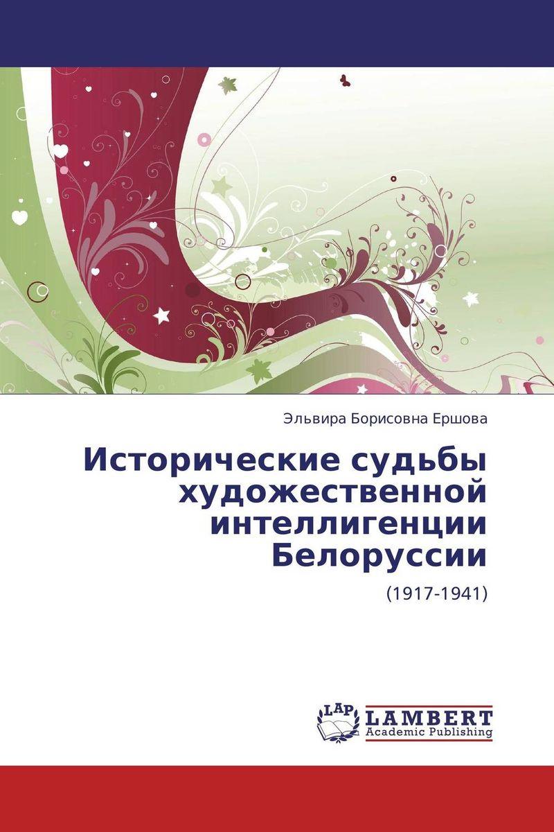Эльвира Борисовна Ершова Исторические судьбы художественной интеллигенции Белоруссии