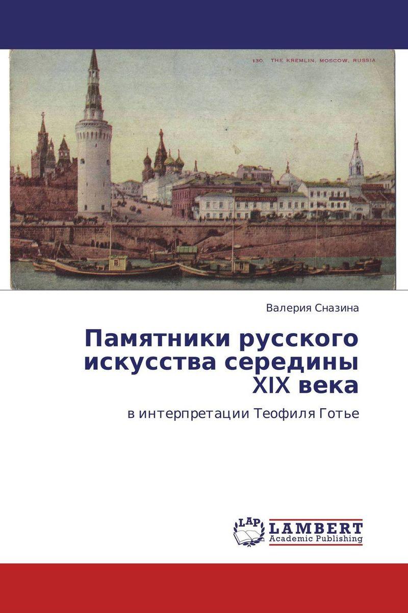 Памятники русского искусства середины XIX века