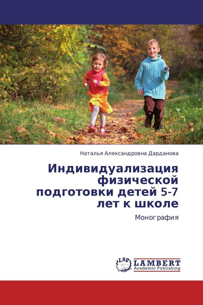 Индивидуализация физической подготовки детей 5-7 лет к школе