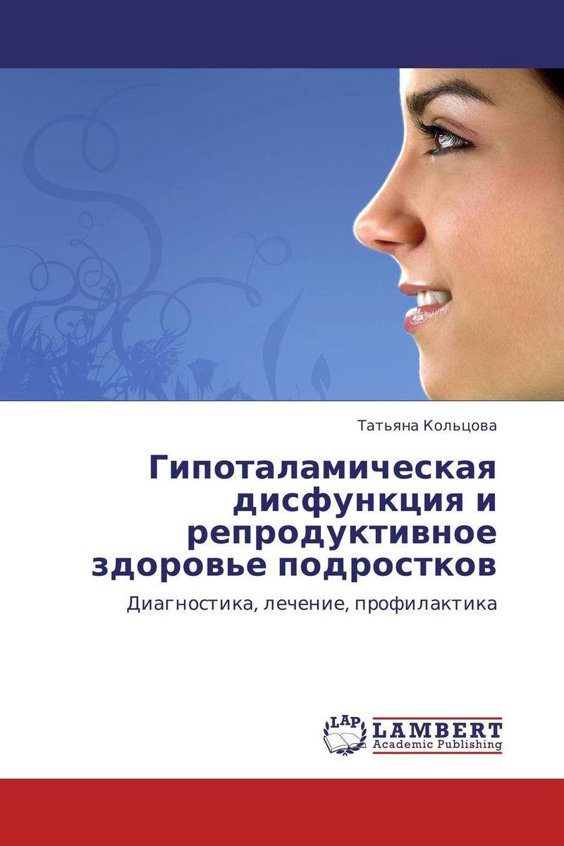 Гипоталамическая дисфункция и репродуктивное здоровье подростков