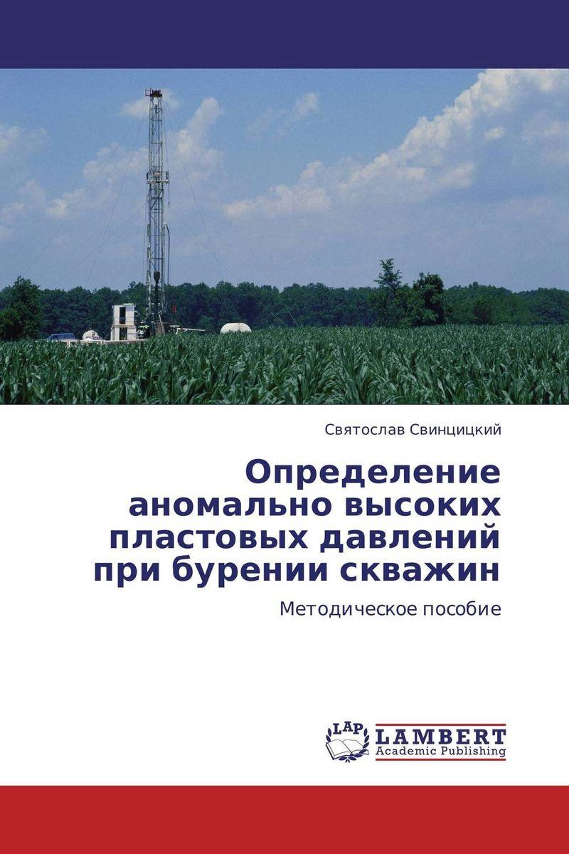 Святослав Свинцицкий Определение аномально высоких пластовых давлений при бурении скважин