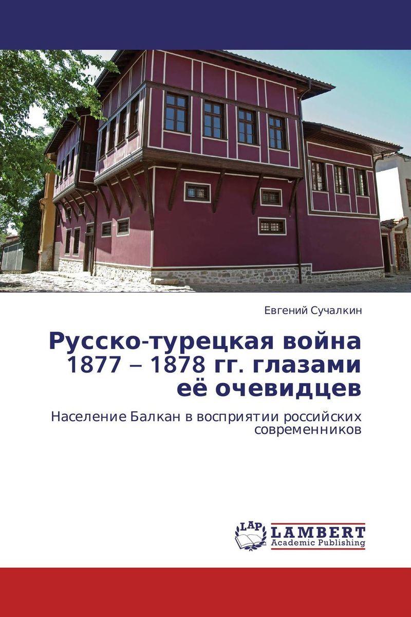 Русско-турецкая война 1877 – 1878 гг. глазами её очевидцев