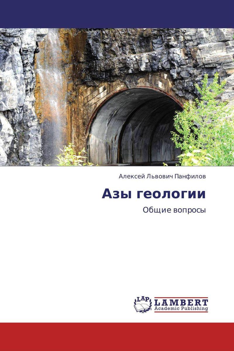 Азы геологии
