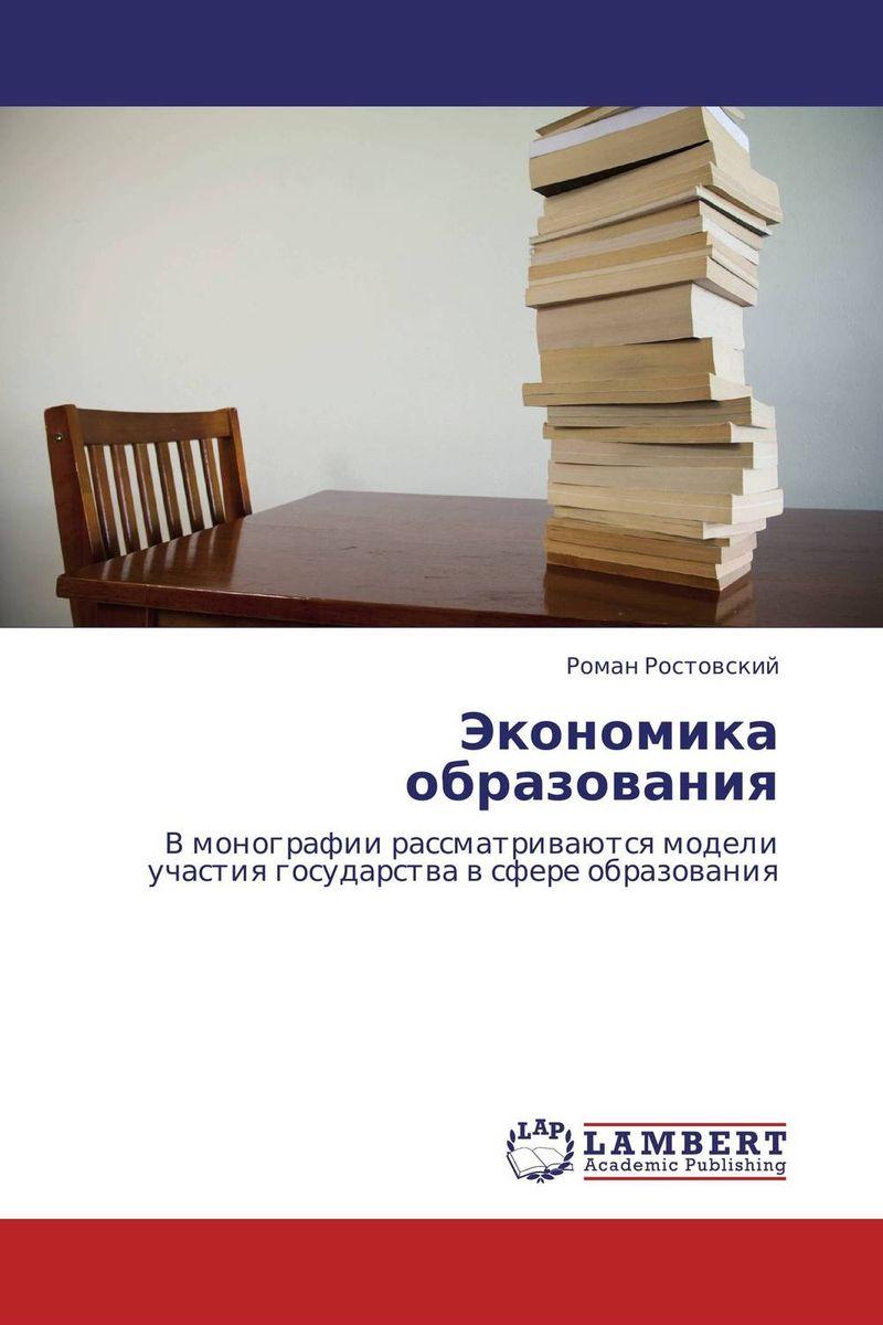 Экономика образования