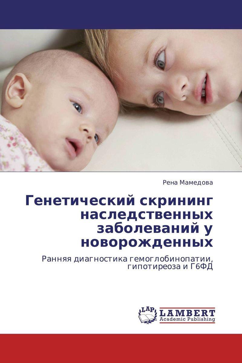 Генетический скрининг наследственных заболеваний у новорожденных