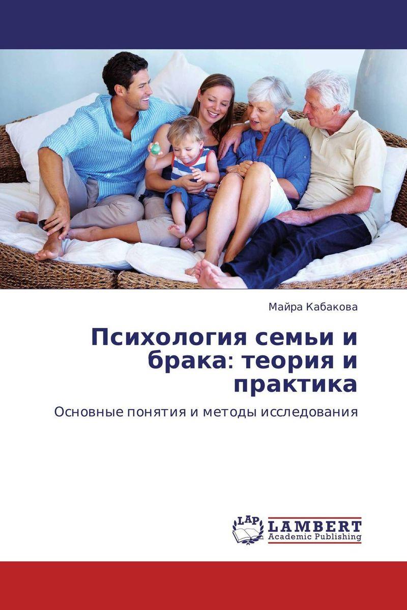 Психология семьи и брака: теория и практика