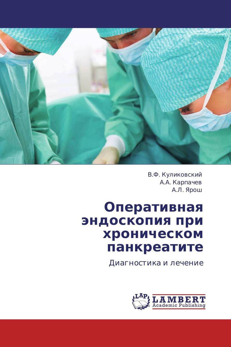 Оперативная эндоскопия при хроническом панкреатите