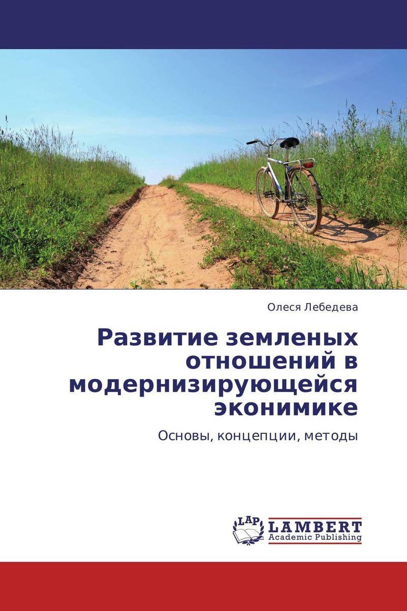 Развитие земленых отношений в модернизирующейся эконимике