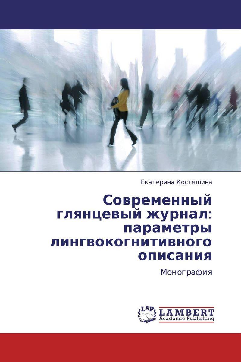 Современный глянцевый журнал: параметры лингвокогнитивного описания