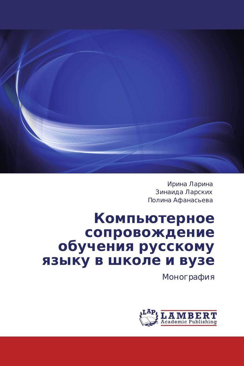 Компьютерное сопровождение обучения русскому языку в школе и вузе