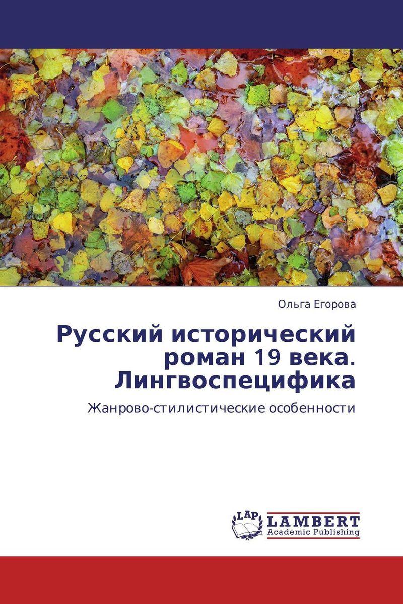 Русский исторический роман 19 века. Лингвоспецифика