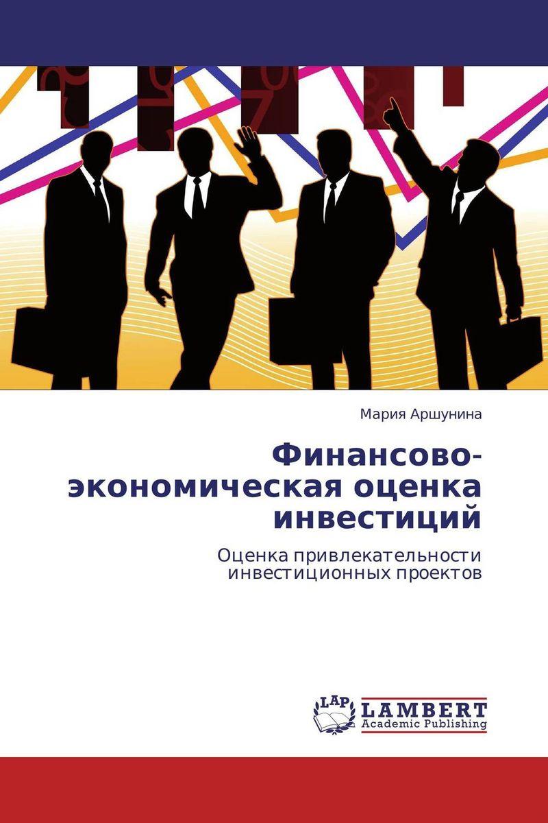 Финансово-экономическая оценка инвестиций12296407Инвестиционное решение — одна из наиболее важных деловых инициатив, которая должна осуществляться предпринимателями или руководителями предприятий, поскольку инвестиции связывают значительные финансовые ресурсы на достаточно длительный период времени.Ключевым моментом при принятии инвестиционных решений является обоснование проекта с точки зрения его финансовой устойчивости и экономической эффективности.Для принятия верного инвестиционного решения требуется прогнозная финансовая отчетность.На основании прогнозных документов можно рассчитать совокупность финансовых коэффициентов для комплексной характеристики состояния дел на предприятии в условиях реализации проекта.При экономической оценке инвестиций определяется потенциальная способность проекта сохранить покупательную ценность вложенных средств.Нередко решения должны приниматься в условиях, когда имеется ряд альтернативных или взаимно независимых проектов. Для принятия верного решения необходимо проводить тщательный анализ большого...