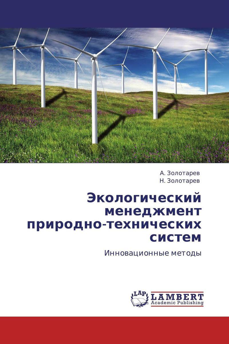 Экологический менеджмент природно-технических систем