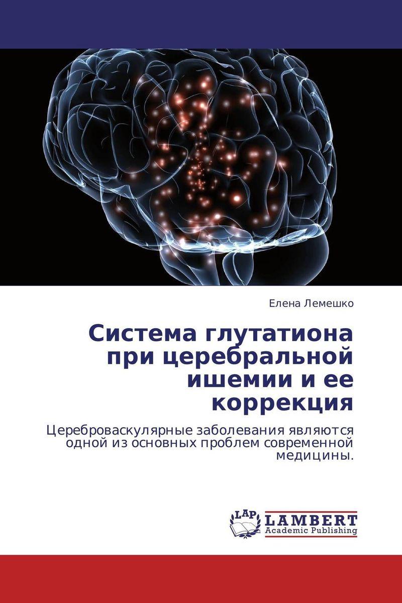 Система глутатиона при церебральной ишемии и ее коррекция