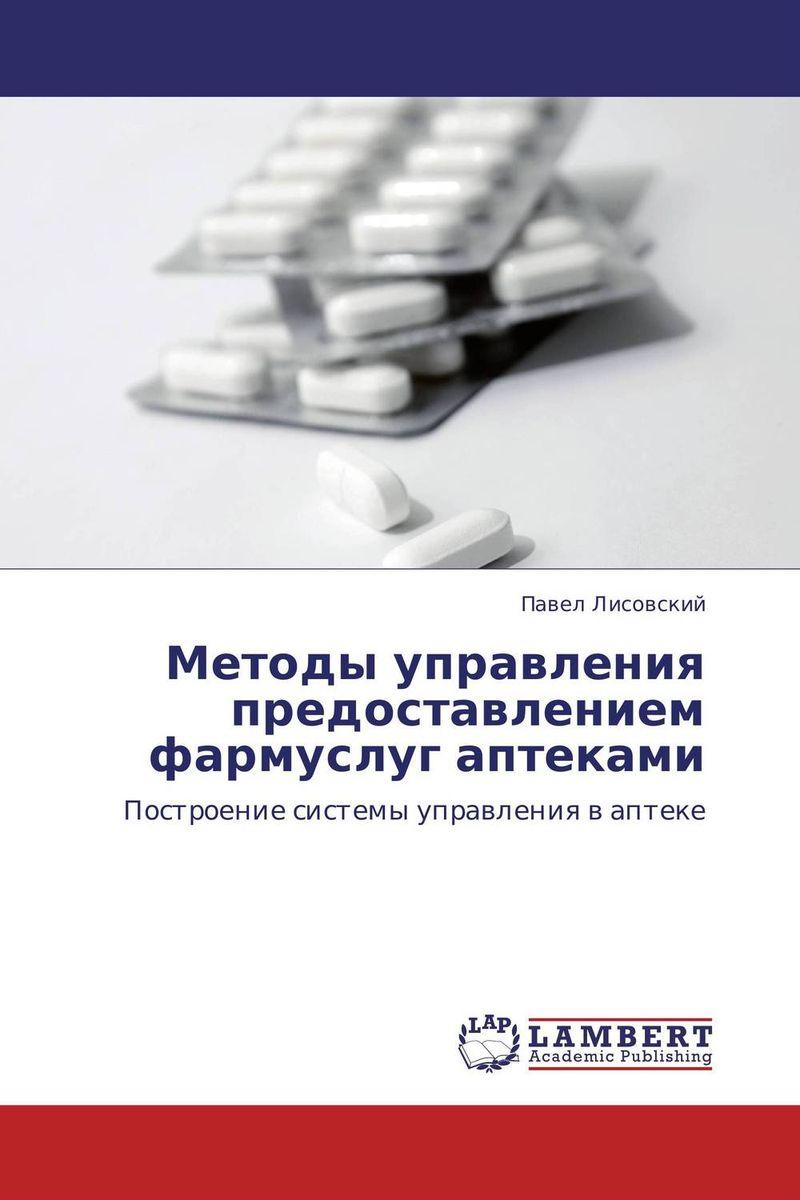 Методы управления предоставлением фармуслуг аптеками