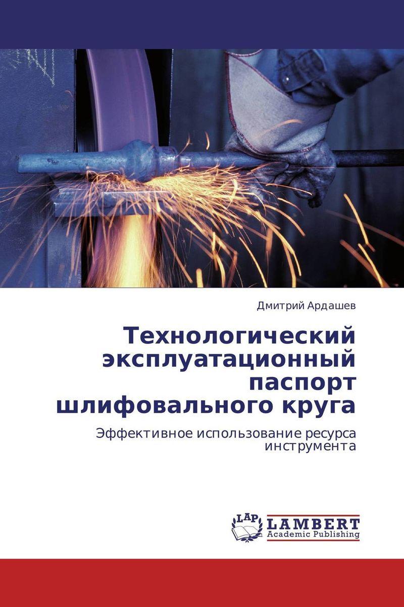 Дмитрий Ардашев Технологический эксплуатационный паспорт шлифовального круга