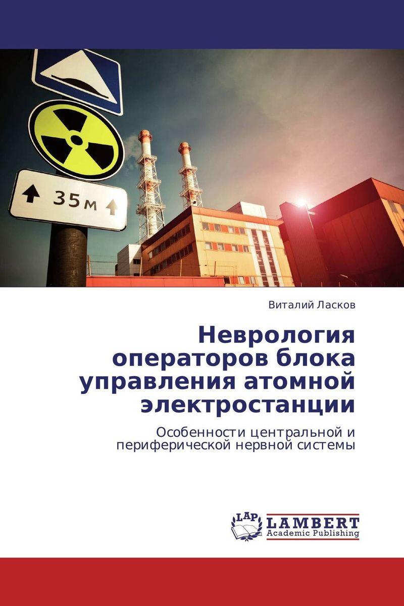 Неврология операторов блока управления атомной электростанции