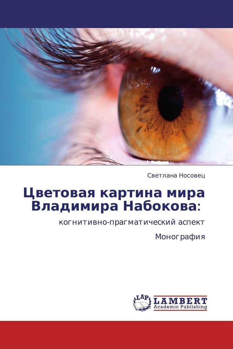 Цветовая картина мира Владимира Набокова: