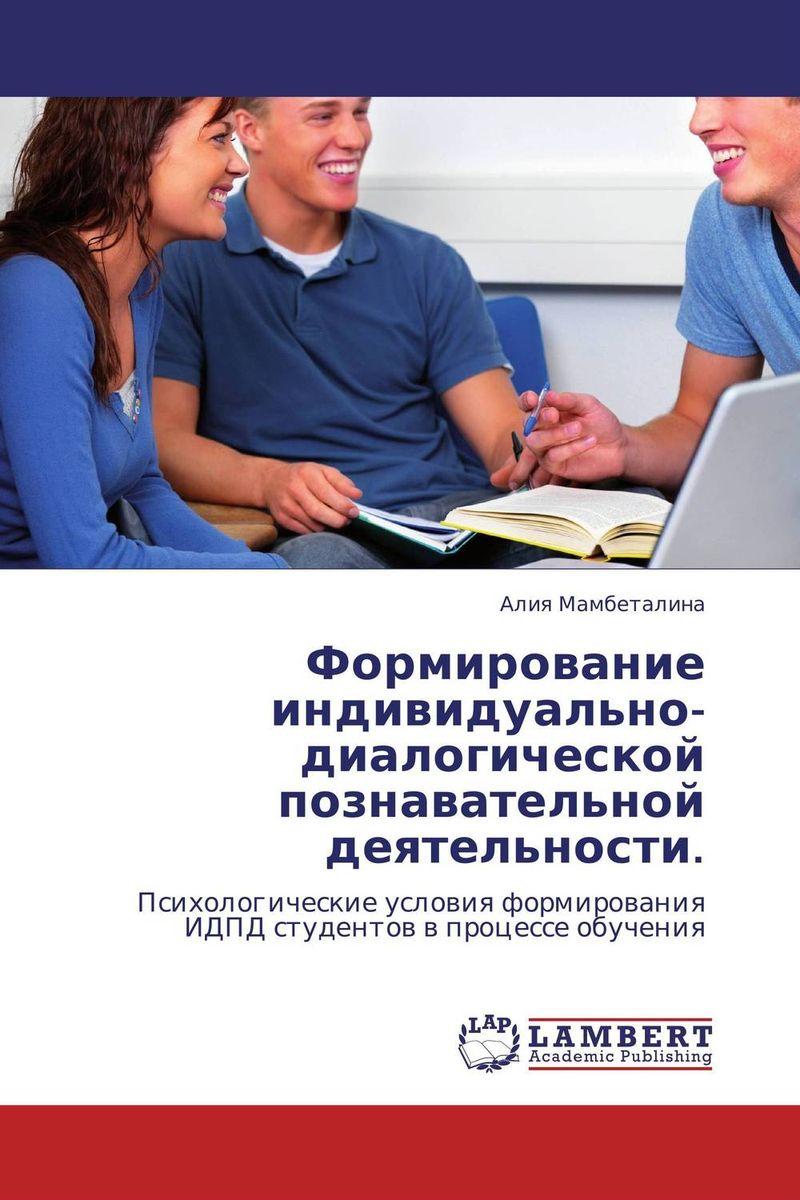 Формирование индивидуально-диалогической познавательной деятельности.