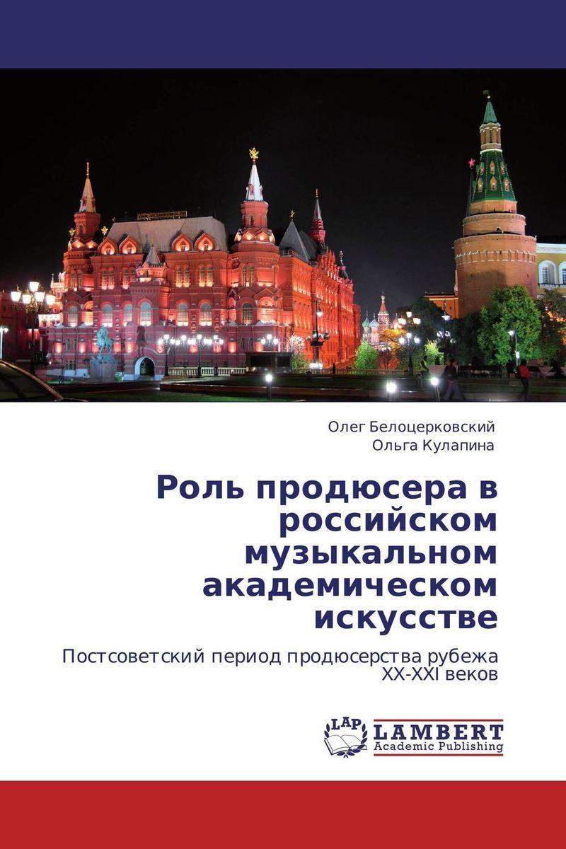 Роль продюсера в российском музыкальном академическом искусстве