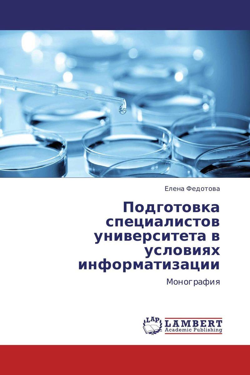 Подготовка специалистов университета в условиях информатизации