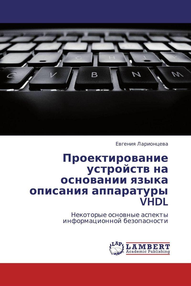Проектирование устройств на основании языка описания аппаратуры VHDL