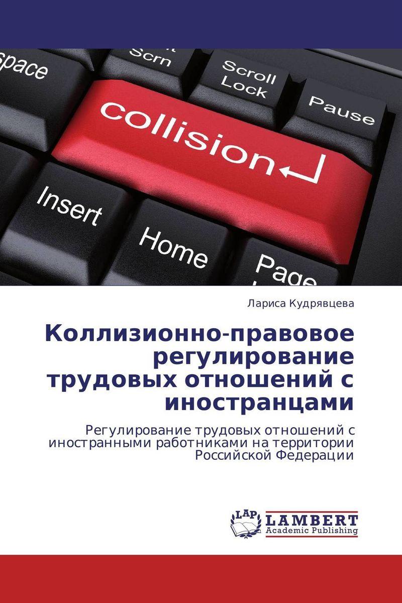 Лариса Кудрявцева Коллизионно-правовое регулирование трудовых отношений с иностранцами