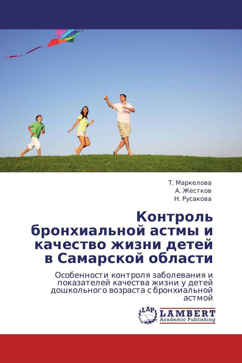 Контроль бронхиальной астмы и качество жизни детей в Самарской области